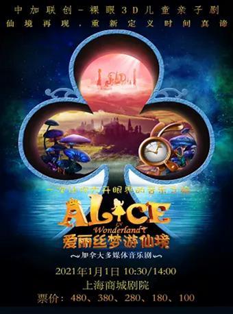 亲子音乐剧《爱丽丝梦游仙境》中文版