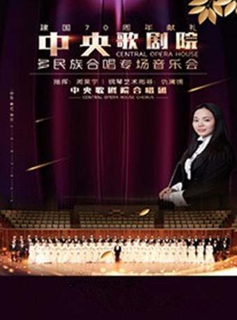 中央歌剧院多民族合唱专场音乐会