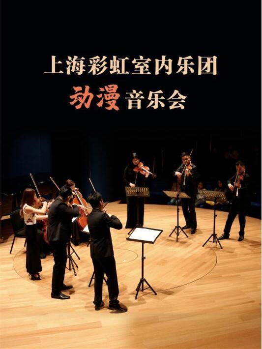 上海彩虹室内乐团动漫音乐会(无锡站)