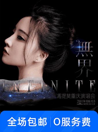 冯提莫重庆演唱会