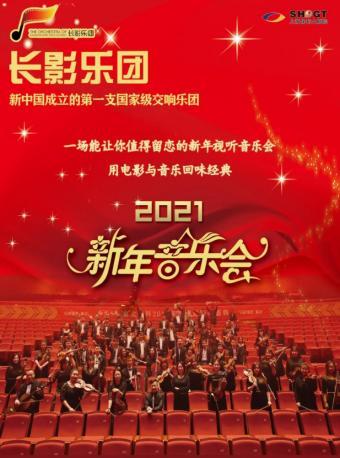2021新年音乐会 中国长影乐团