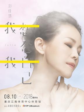 彭佳慧巡回演唱会-重庆站