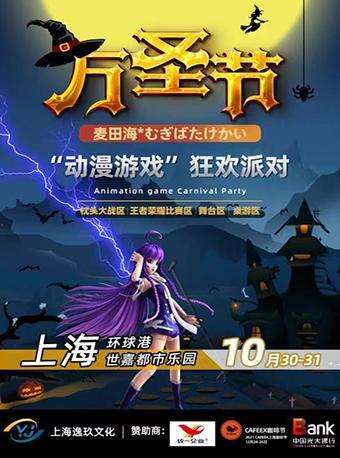 【上海】麦田海むぎばたけかい 动漫游戏狂欢派对-万圣节奇妙夜