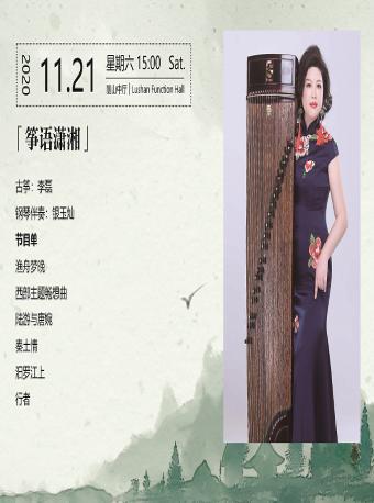 「国乐下午茶」静听系列音乐会 筝语潇湘
