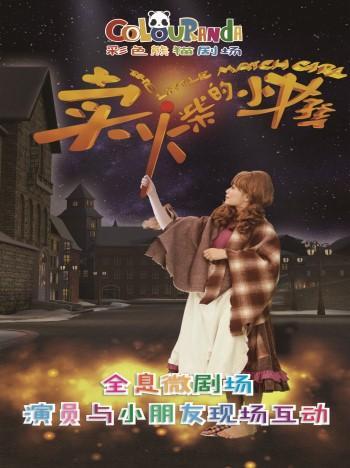 儿童剧《卖火柴的小女孩》