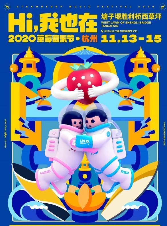 2020杭州草莓音樂節