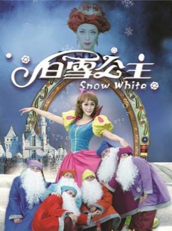 儿童剧《白雪公主》
