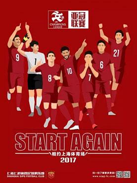 2017亚洲足球俱乐部冠军联赛/淘汰赛 上海上港 VS广州恒大