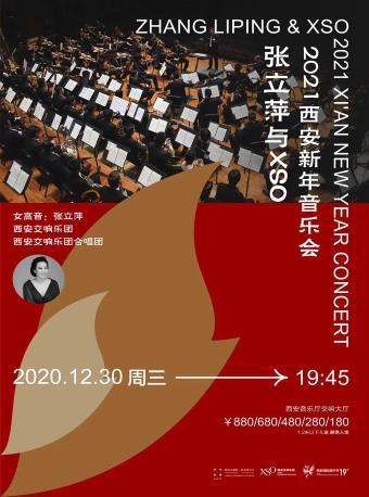 张立萍与XSO 2021西安新年音乐会