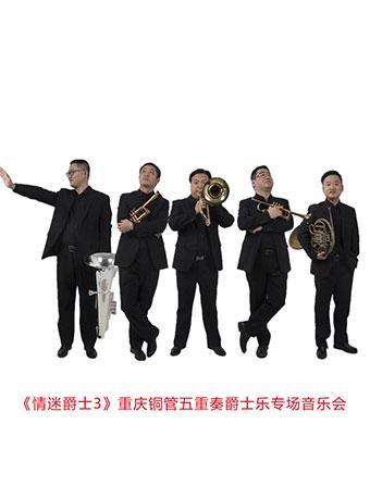 《情迷爵士3》爵士乐专场音乐会