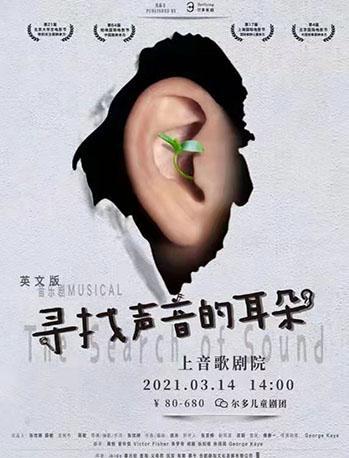《寻找声音的耳朵》第七轮英文版
