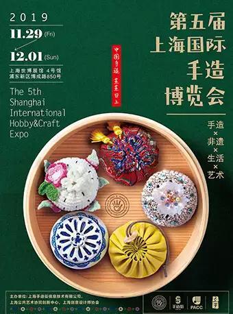 2019年第五届上海国际手造博览会