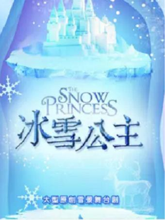 大型原创雪景舞台剧《冰雪公主》