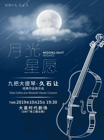 月光星愿·九把大提琴音乐会