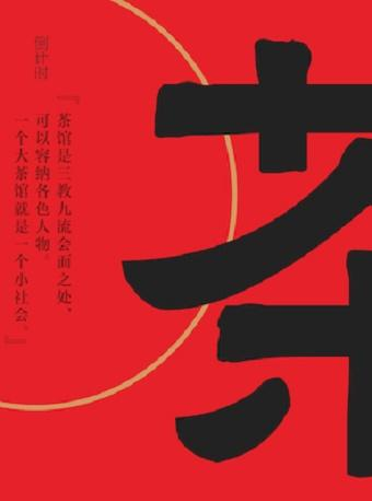 四川话版《茶馆》