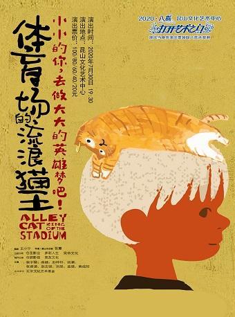【昆山站】儿童音乐剧《体育场的流浪猫王》