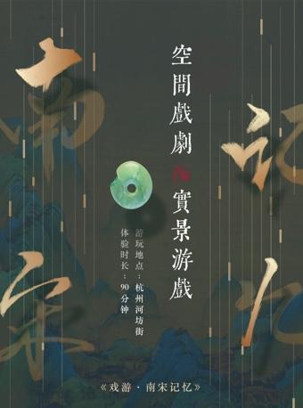 【杭州】《戏游•南宋记忆》AR户外实景解谜