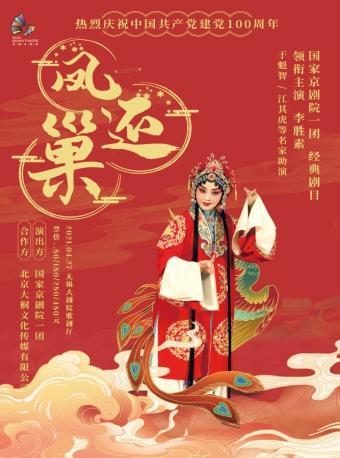 京剧传统经典大戏《凤还巢》