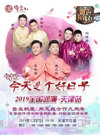 相声有新人2019天津站巡演