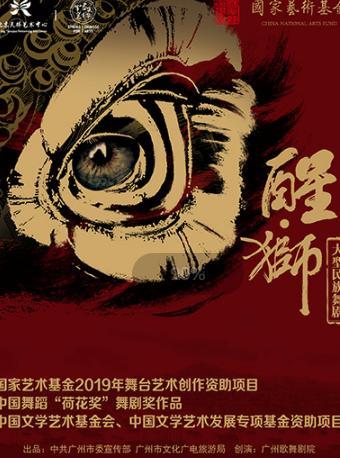 大型民族舞剧《醒·狮》