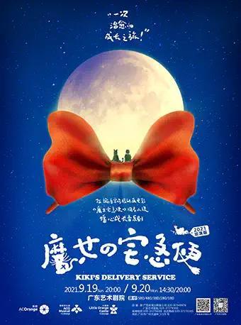 宮崎駿經典·暖心家庭音樂劇《魔女宅急便》
