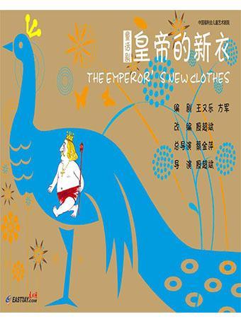 儿童剧《皇帝的新衣》