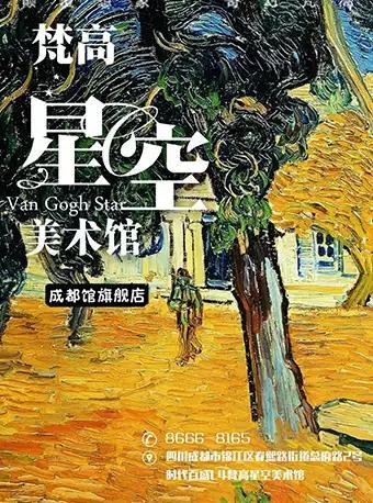 梵高星空美术馆(春熙路旗舰店)【DM】