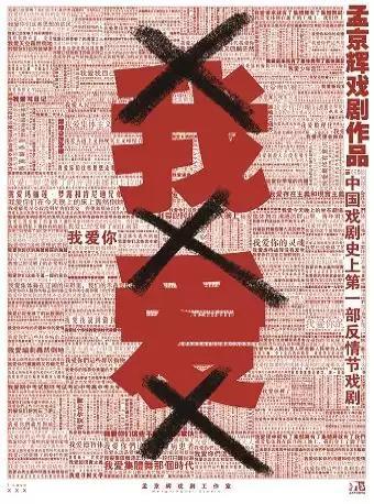 孟京辉戏剧作品《我爱XXX》深圳站