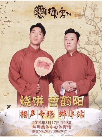 德云社烧饼 曹鹤阳相声专场