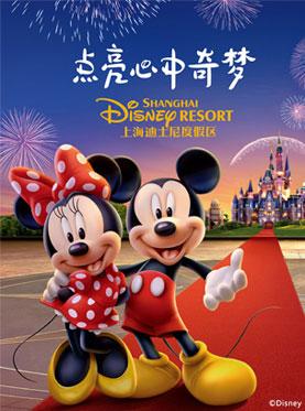 上海迪士尼门票
