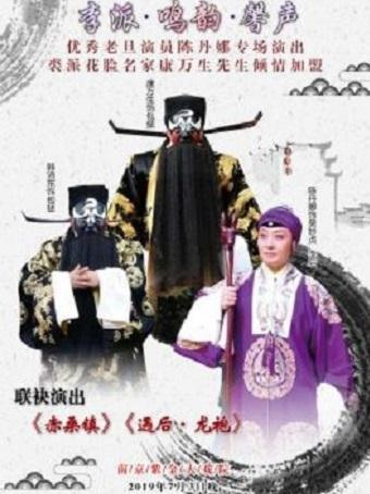 李派·鸣韵·馨声—陈丹娜个人京剧专场演出