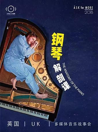钢琴解剖课