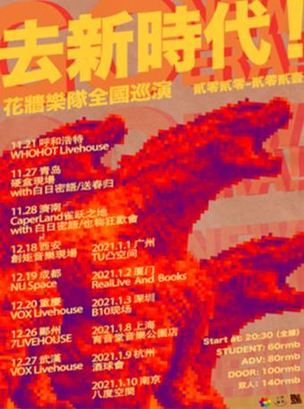 花墙乐队 去新時代巡演 上海站