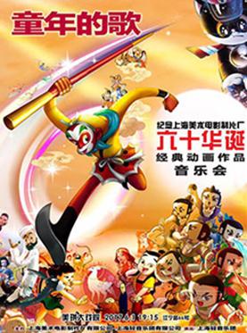 童年的歌--纪念上海美术电影制片厂六十华诞经典动画作品音乐会