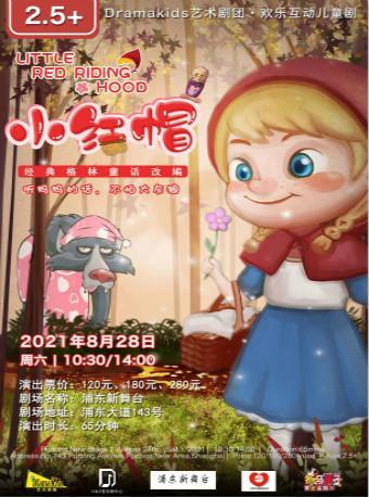 【上海】DramaKids艺术剧团•欢乐互动童话剧《小红帽 Little Red Riding Hood》