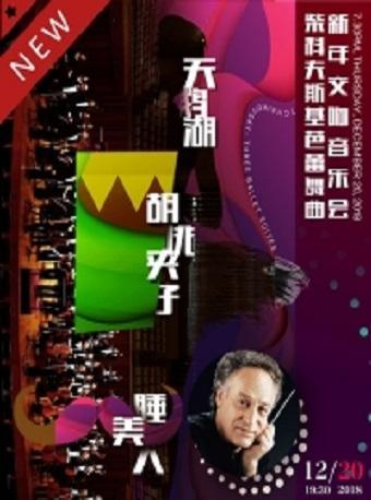 天鹅湖·胡桃夹子·睡美人新年交响音乐会
