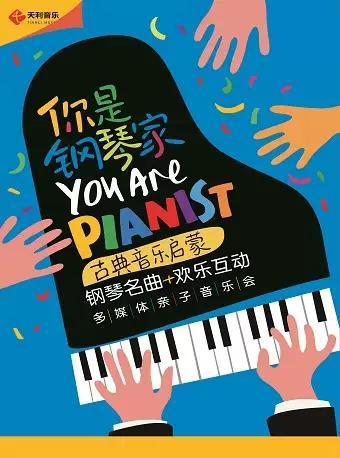 你是钢琴家——古典音乐启蒙钢琴名曲音乐会