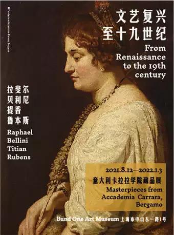 【上海】「真迹展预售」文艺复兴至十九世纪:意大利卡拉拉学院藏品展 拉斐尔 、贝利尼 、提香、 鲁本斯