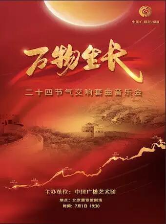 【北京】2021第二届中国广播艺术团艺术季 万物生长——二十四节气交响套曲音乐会