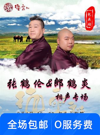 张鹤伦、郎鹤炎相声专场