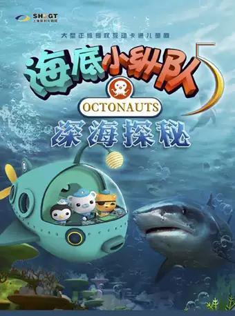 儿童舞台剧 《海底小纵队之深海探秘》