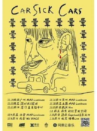 """2020""""晕""""巡演 广州站"""