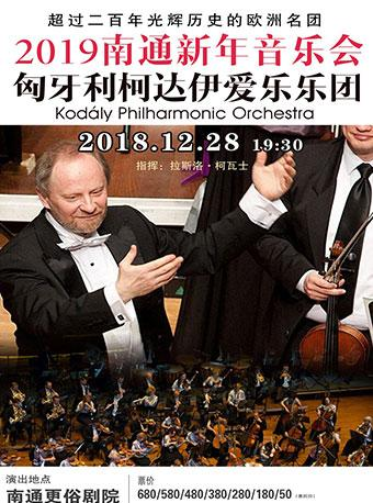 匈牙利柯达伊爱乐乐团新年音乐会