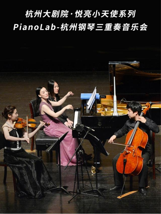 PianoLab杭州钢琴三重奏音乐会