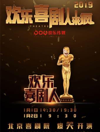 北京首演 爆笑演出《欢乐喜剧人来疯》