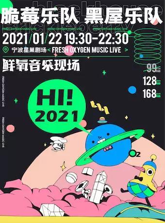 2021鲜氧音乐现场