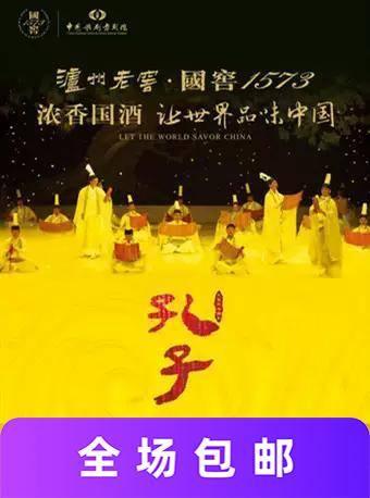 民族舞劇 《孔子》