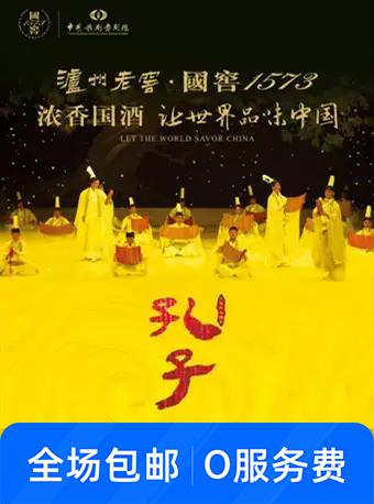 民族舞剧 《孔子》