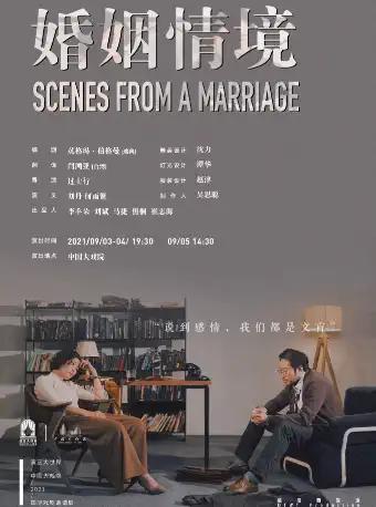 鼓楼西话剧《婚姻情境》