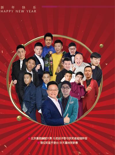 北京喜剧幽默大赛—新春相声晚会(初五)